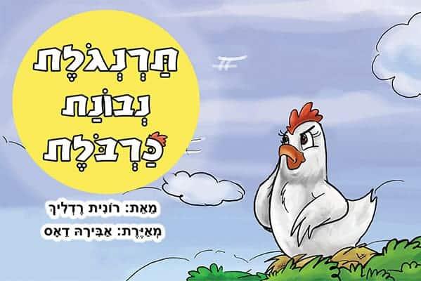 תרנגולת נבונת כרבולת - מאת רונית רדליך