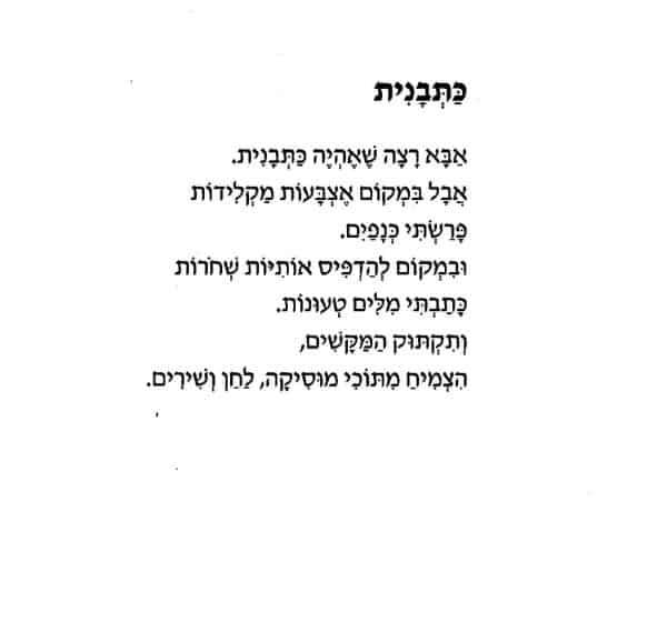כתבנית מאת רונית רדליך