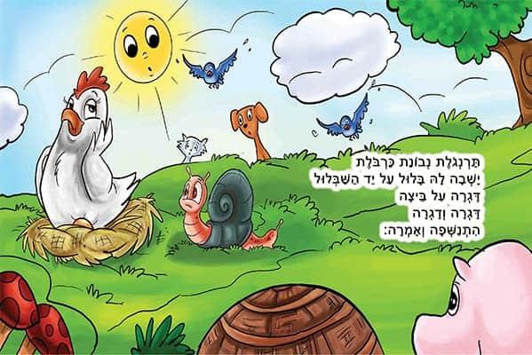 תרנגולת נבונת כרבולת מאת רונית רדליך