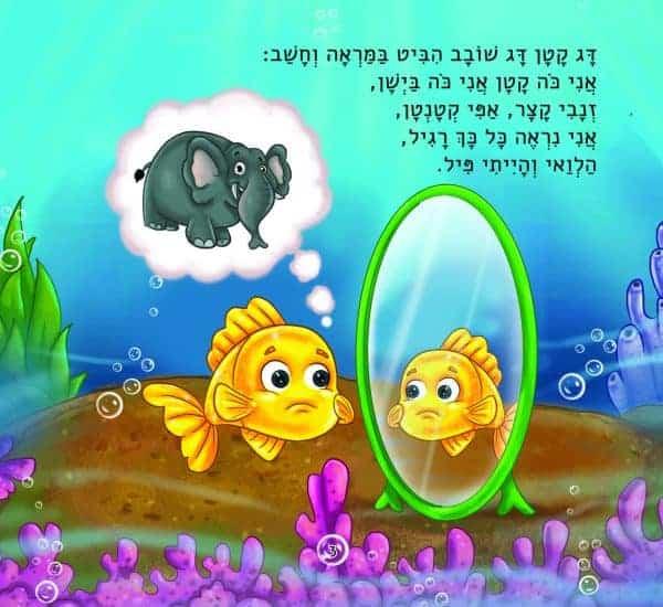 הדג שרצה להיות פיל. מאת רונית רדליך